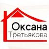 Оксана Третьякова - Дизайн интерьеров в Ижевске