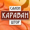 Салон штор КАРАВАН