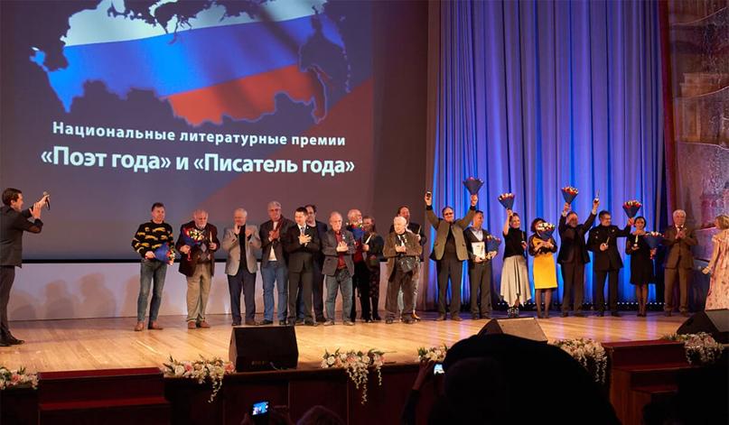 В Москве назвали «Писателя года» и «Поэта года».