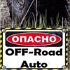барахолка OFF-Road Federation