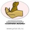 """Благотворительный фонд """"СОХРАНИ ЖИЗНЬ"""""""