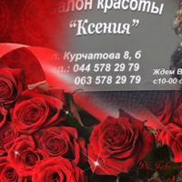 КсенияΤарасова