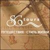 SG TOURS - Туристическая компания