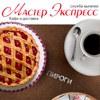 Мастер Экспресс - Доставка домашней еды. пирогов