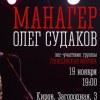 Манагер (Олег Судаков) в Кирове 19/11