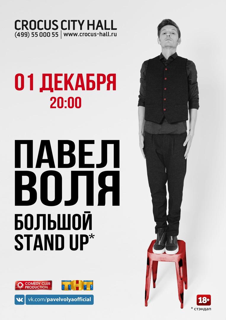 Павел Воля, Москва - фото №9