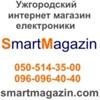 SmartMagazin-Ужгородский  инет магазин+сервис