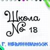 Школа №18