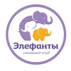 Элефанты - семейный клуб в Солнечном