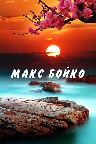 Максим Бойко, Архангельск