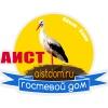 """Гостевой дом """"Аист"""""""
