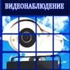 Видеонаблюдение - Стерлитамак, Салават, Ишимбай