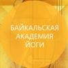 Байкальская академия йоги