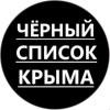 Черный список Крым   Симферополь   Севастополь