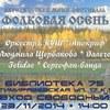 Фолковая осень 2014. Акустический концерт 23/11