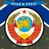 СТАЛИНСКИЙ ПОЛК - СОВИНФОРМБЮРО