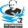 Авиационно-космическая библиотека им.Н.Г.Зырина