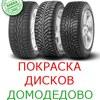 Покраска дисков/Автосервис Домодедово