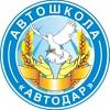 """Автошкола """"АвтоДар"""""""