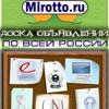 Mirotto | Доска бесплатных объявлений