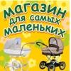 Магазин для самых маленьких КРОХА Детские товары