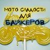 Мото Сладости для Байкеров