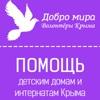 Помощь детским домам Крыма