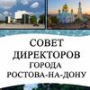 СОВЕТ ДИРЕКТОРОВ г.Ростова-на-Дону