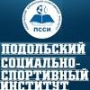 ПССИ | Подольский социально-спортивный институт