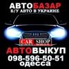 Авто барахолка,Автобазар,Продажа авто,Одесса
