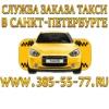 Служба Заказа Такси в Санкт-Петербурге.
