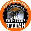 """Внедорожный клуб """"Сибирские Волки"""""""