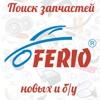 Ferio Ru