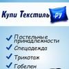 Купи Текстиль.ру