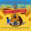 Фестиваль ГОРОД МАСТЕРОВ - 2015