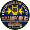 """Театральный центр """"Жаворонки"""""""