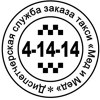 "Такси ""Мёд и Мёд"" . Город Грязи"