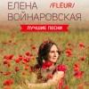 Елена Войнаровская/Flёur в Екатеринбурге
