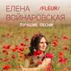 Елена Войнаровская/Flёur в Иркутске
