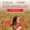 Елена Войнаровская/Flёur в Красноярске