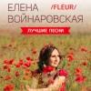 Елена Войнаровская/Flёur в Казани