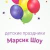 Детские праздники «Марсик Шоу»