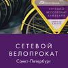 Кафебайк Петербург | Сетевой велопрокат