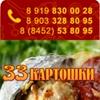 33 картошки - доставка еды в Саратове