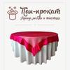 ПАН-ПРОКАТ |Аренда мебели и текстиля| Москва, МО