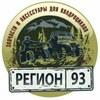 Region Devyanosto-Tri