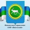 """Финансовое управление АМР """"Ижемский"""""""