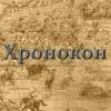 Хронокон. Интерактивные исторические карты