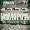 BLACK WINTER FEST 25.02.2017 R-CLUB