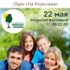 """Открытие Фестиваля """"Летние Сезоны"""""""